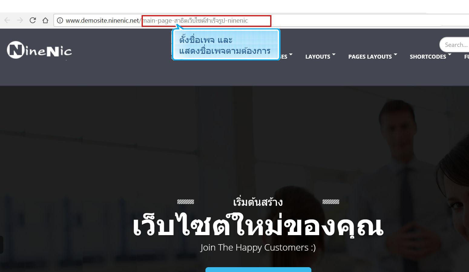 เว็บไซต์สำเร็จรูปที่รองรับ สนับสนุนเครื่องมือค้นหาจาก search engine seo - การใส่ชื่อเว็บเพจ