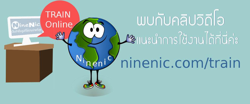 เว็บไซต์สำเร็จรูป NineNIC - คลิป vdo แนะนำการใช้งานเว็บไซต์สำเร็จรูป NineNIC