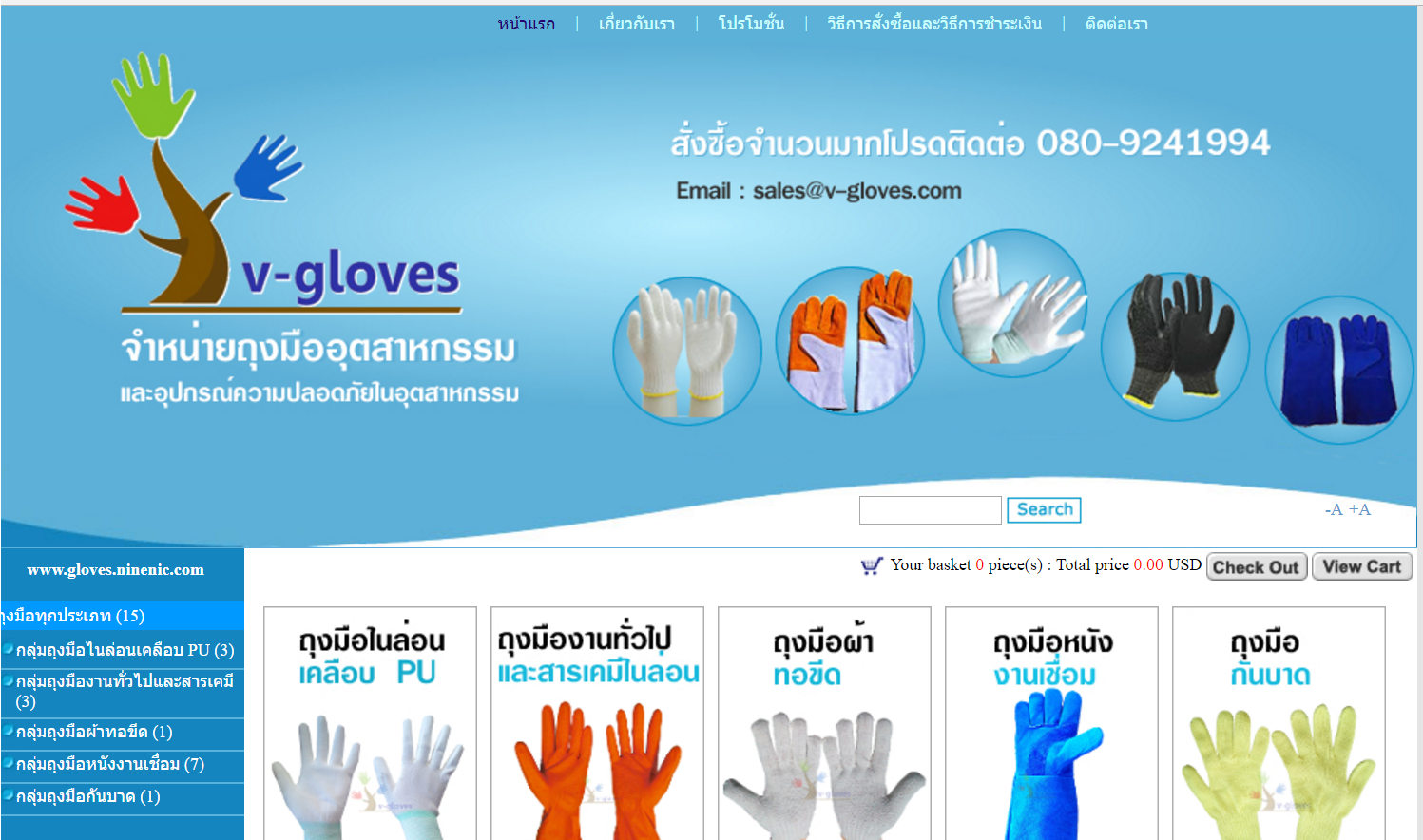 gloves.ninenic.com